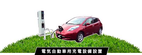電気自動車用充電設備設置